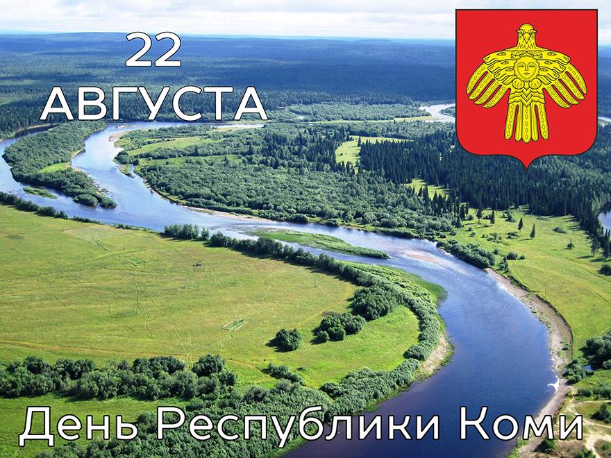 День Республики Коми - Дирекция «Школа-2025»